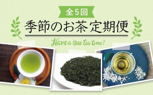 緑茶定期便と特産品長命草茶・オーガニックティー