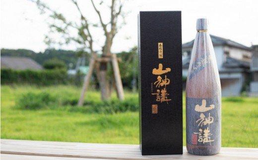 【蔵元直送】萬世酒造 山神講記念ボトル