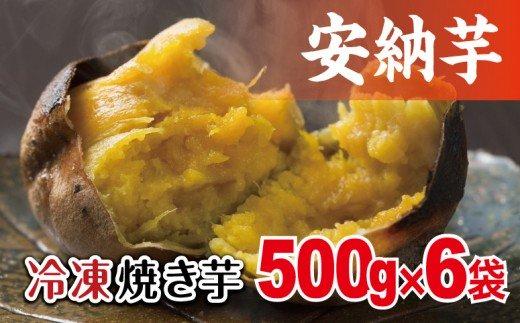 【鹿児島県産】安納芋 冷凍やきいも 3kg(500g×6)
