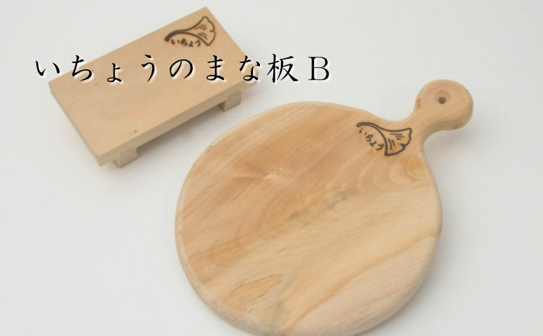 【伝統製法】銀杏のまな板 丸
