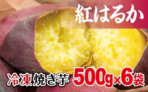 【鹿児島県産】紅はるか 冷凍やきいも 3kg(500g×6)