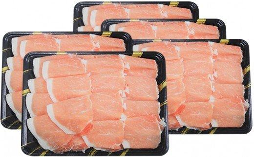 鹿児島産黒豚ロースしゃぶしゃぶ用2.5kg