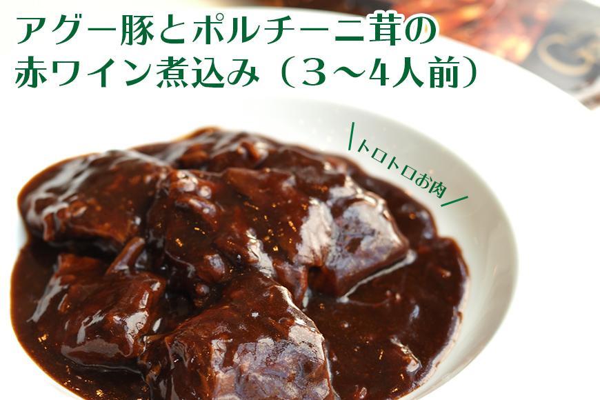 【沖縄県産】アグー豚とポルチーニ茸の赤ワイン煮込み (3~4人前)