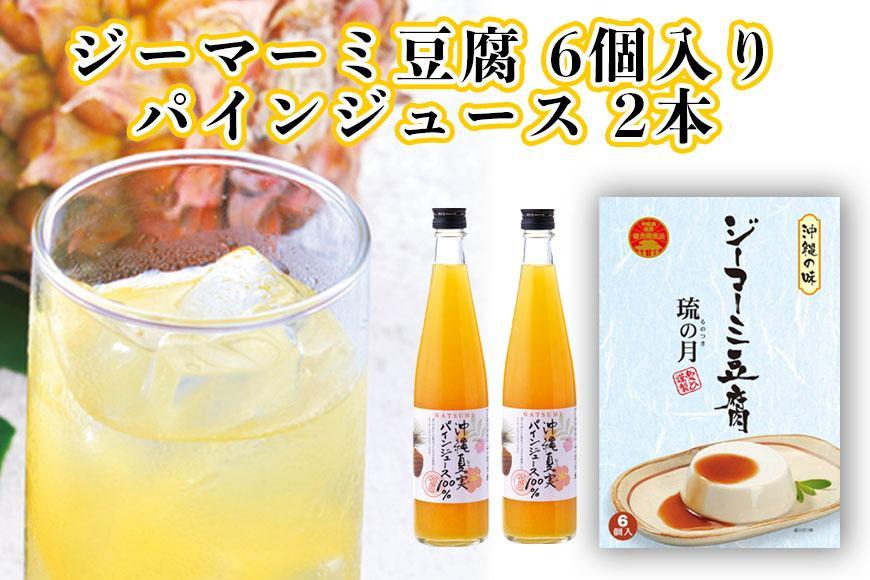 琉の月ジーマーミ豆腐&夏実パインジュース