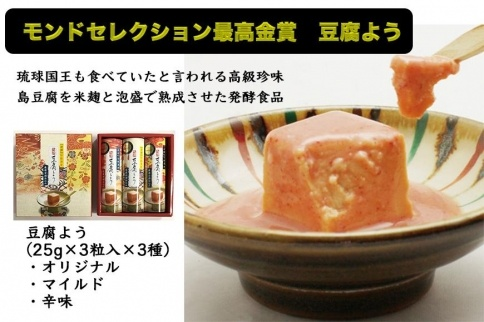 沖縄そばセット&豆腐よう3個入(3種セット)