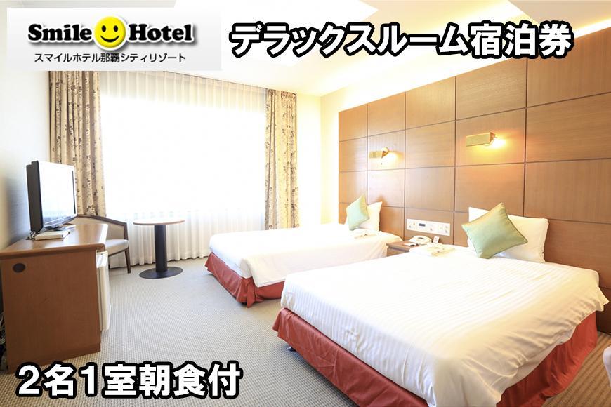スマイルホテル那覇シティリゾート デラックスツイン(2名1室)