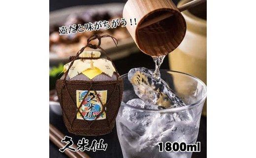 蔵元直送!!久米仙一升シュロ巻壷 泡盛 古酒43度