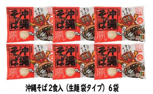沖縄そば(2食入り×6袋)生麺タイプ *県認定返礼品/沖縄そば*