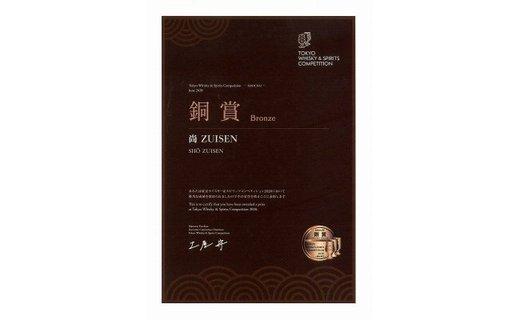 40%尚-ZUISEN(3回蒸溜)