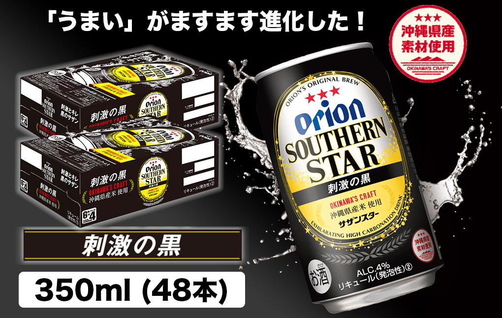 〈オリオンビール社より発送〉オリオン サザンスター 刺激の黒(350ml×48本)