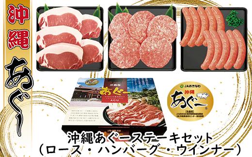 沖縄あぐーステーキセット(ロース・ハンバーグ・ウインナー)