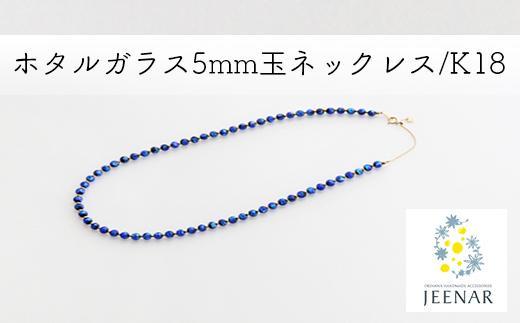 ホタルガラス5mm玉ネックレス/K18【NCH-58】