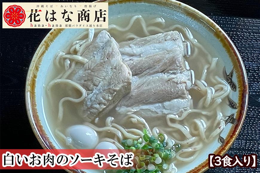 白いお肉のソーキそば(3食入り)