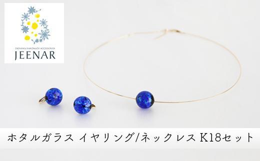 ホタルガラス イヤリング/ネックレス K18セット 【K18_Set-7】