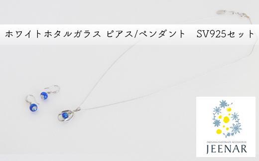 ホワイトホタルガラス ピアス/ペンダント SV925セット【SV925_Set-9】