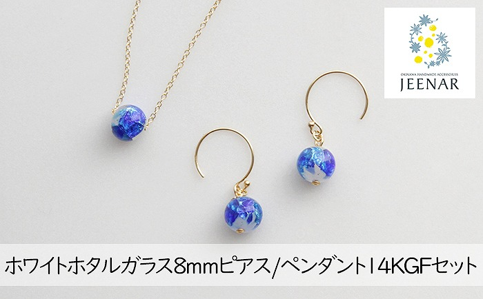 ホワイトホタルガラス8mmピアス/ペンダント 14KGFセット【14KGF_Set-4】