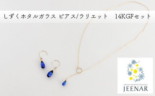 しずくホタルガラス ピアス/ラリエット 14KGFセット【14KGF_Set-8】