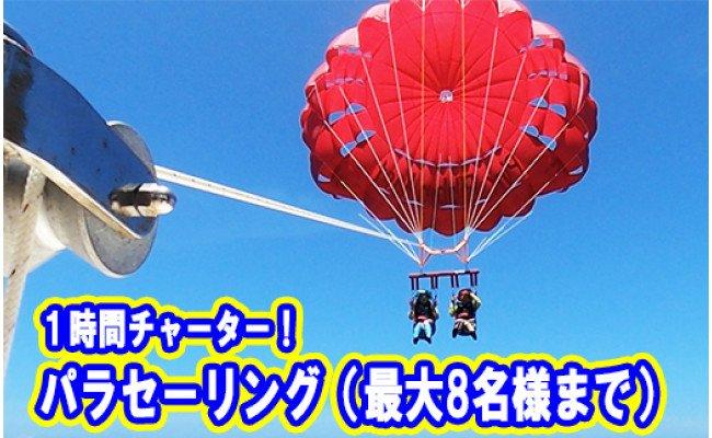 新感覚!!パラセーリングで「青い空・青い海」を独り占め!(1時間チャーター)