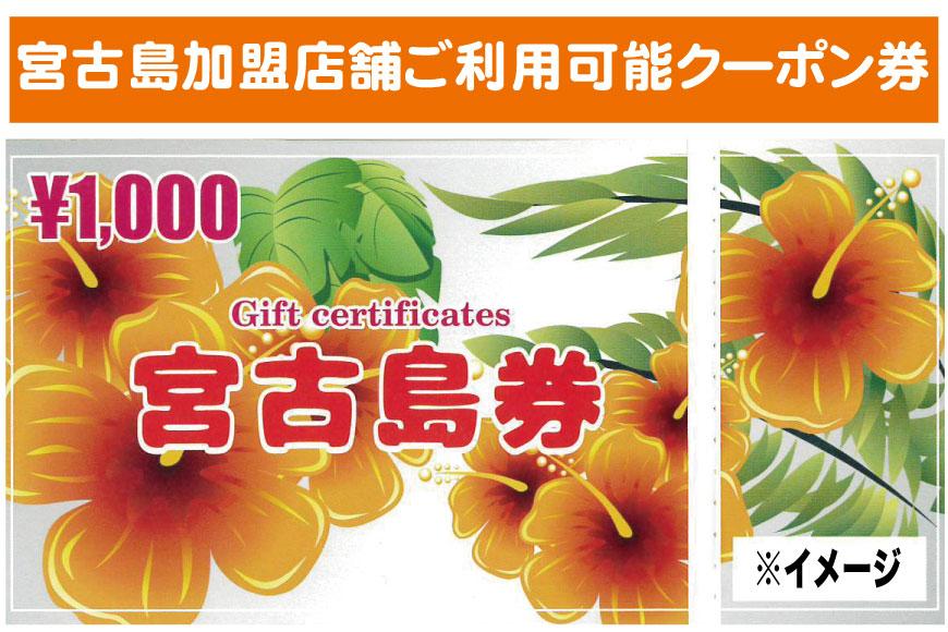 宮古島加盟店舗ご利用クーポン券(3,000円分)