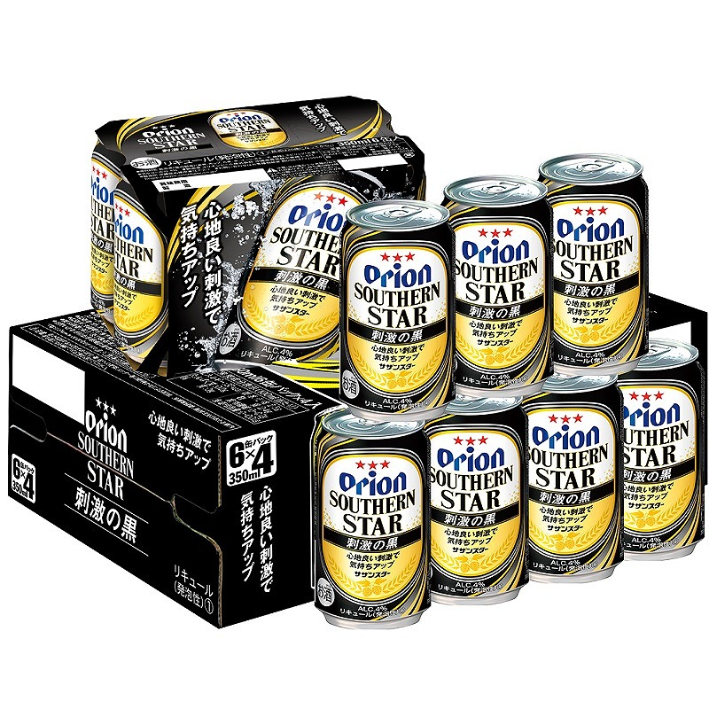 オリオン「サザンスター 刺激の黒」 350ml缶×24本入ケース