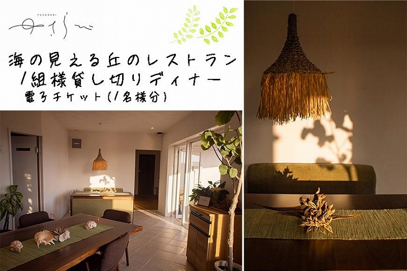 宮古島 海の見える丘のレストラン『ゆさらび』 1組様貸し切りディナー電子チケット(1名様分)