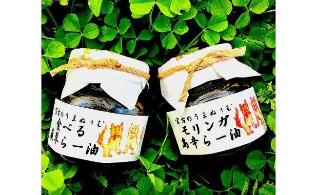 【宮古のうまむぅぬ】モリンガ島辛らー油と食べる薬草油