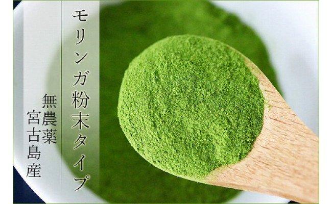 沖縄 宮古島産の無農薬モリンガパウダー 5袋(150g入り)