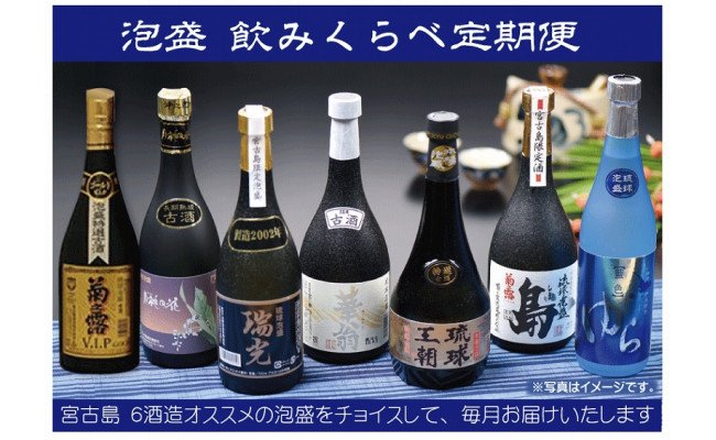 宮古島泡盛6酒造 飲み比べ定期便(年12回毎月お届け)