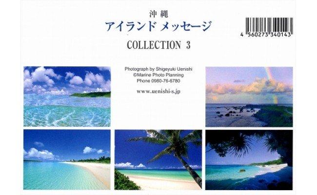 宮古島 海の風景 ポストカード Part 2(15枚セット)