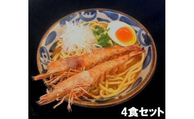 宮古島産車海老の濃厚!味噌そば(4食セット)