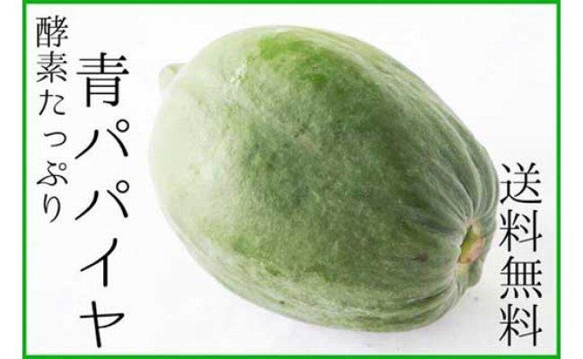 【宮古島産】酵素の王様!フレッシュな美味しさ、南国の青パパイヤ5kg!