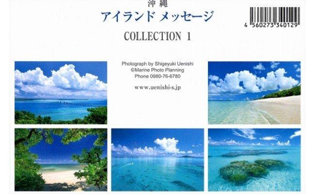 宮古島 海の風景 ポストカード Part 1(15枚セット)