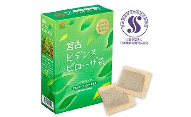 宮古島産100%宮古ビデンスピローサ茶