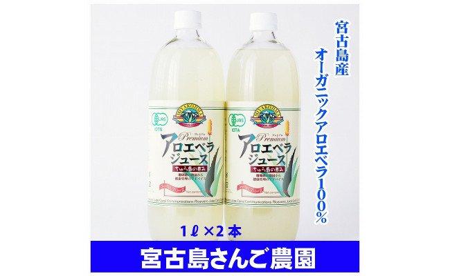 宮古島産アロエベラジュース(1L×2本セット)