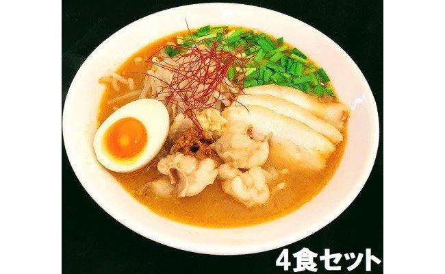 幻!宮古牛ホル麺(4食セット)