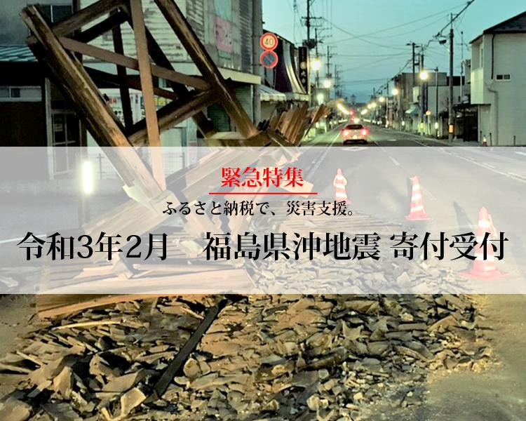 【災害支援】福島県沖地震