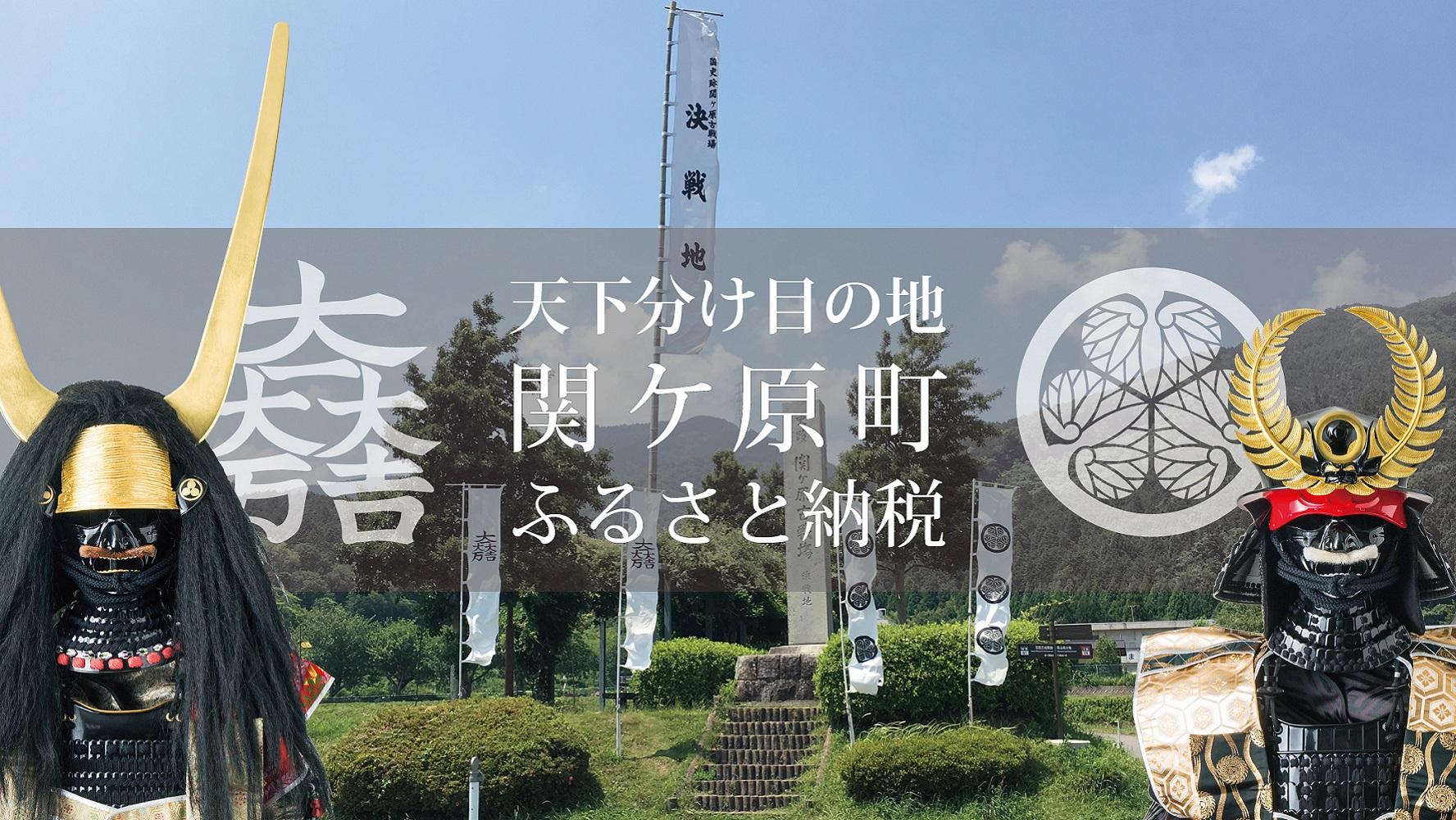 ふるさとパレットに岐阜県関ケ原町が参加しました