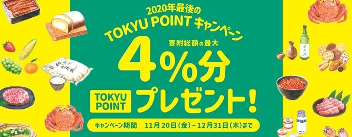 TOKYU POINTキャンペーン