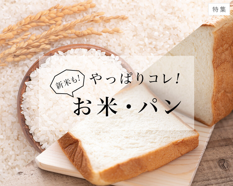 やっぱりコレ!お米・パン