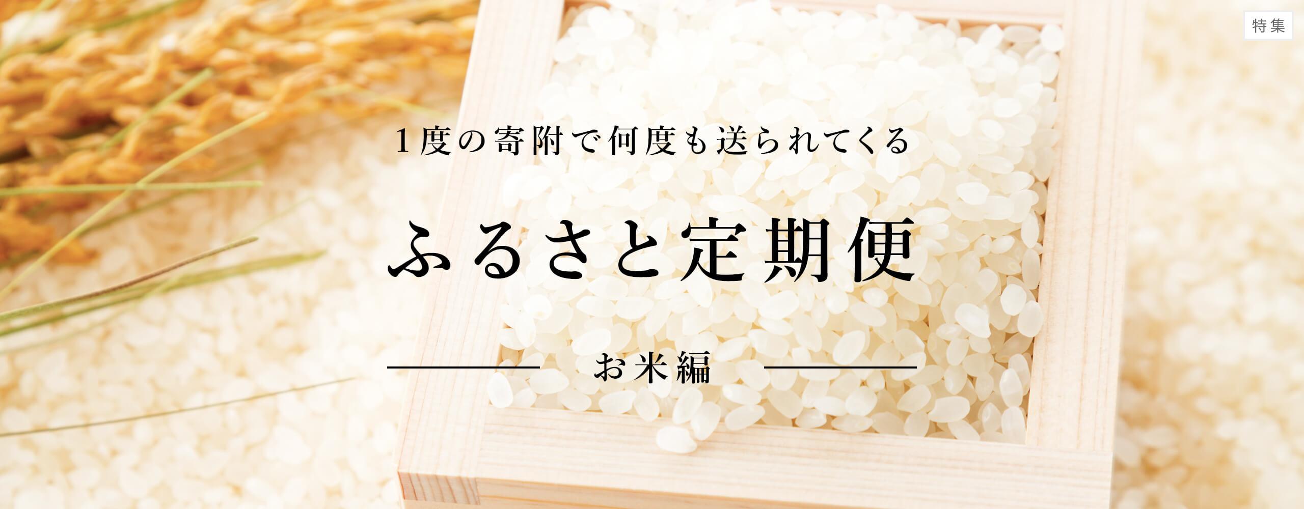 ふるさと定期便 ~お米編~