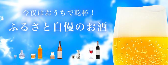 \今夜はおうちで乾杯!/ ふるさと自慢のお酒