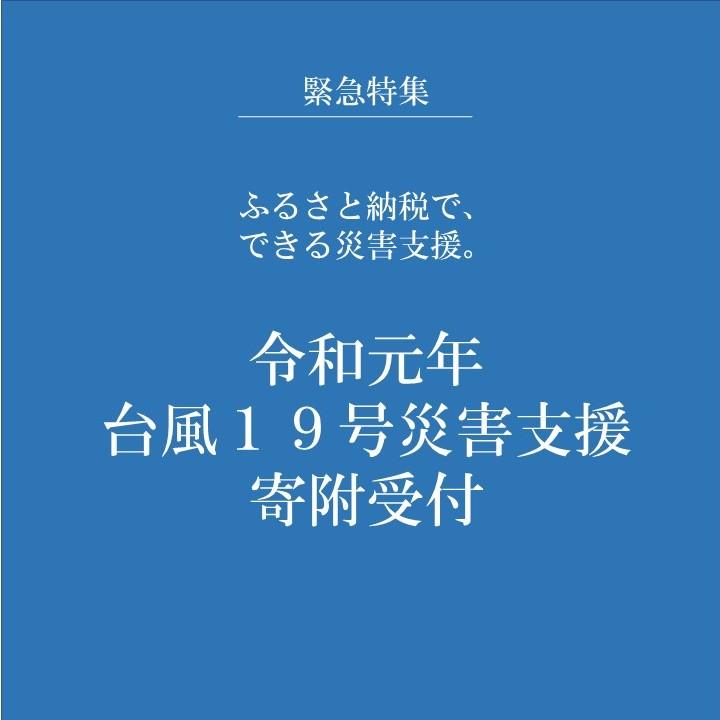 令和元年 台風19号災害支援 寄附受付