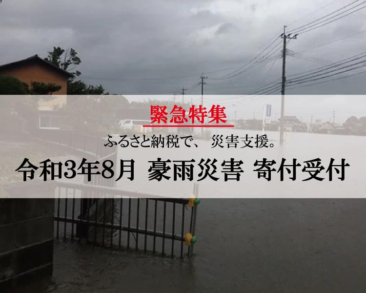令和3年8月 豪雨災害支援