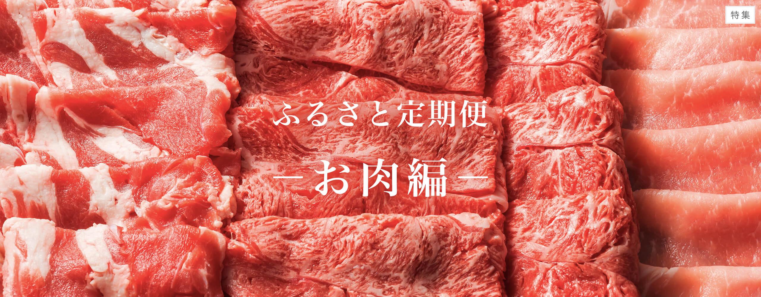 ふるさと定期便 ~お肉編~