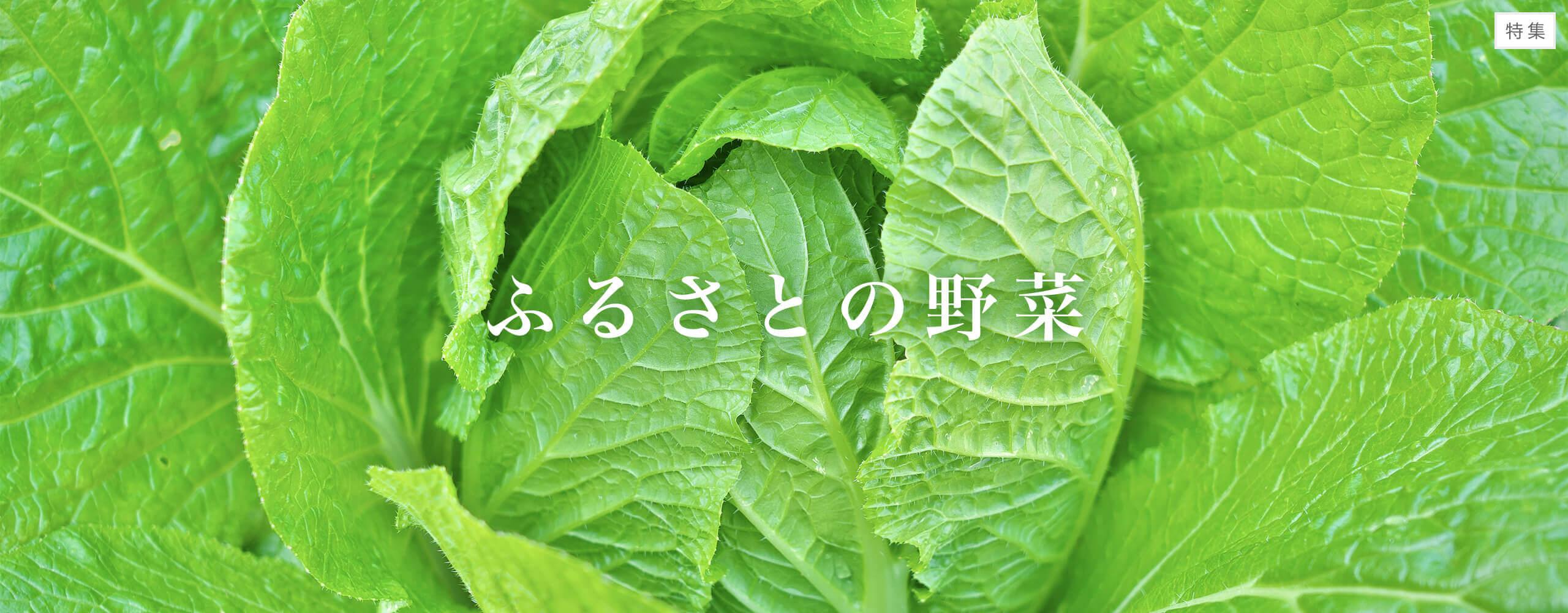 ふるさとの野菜