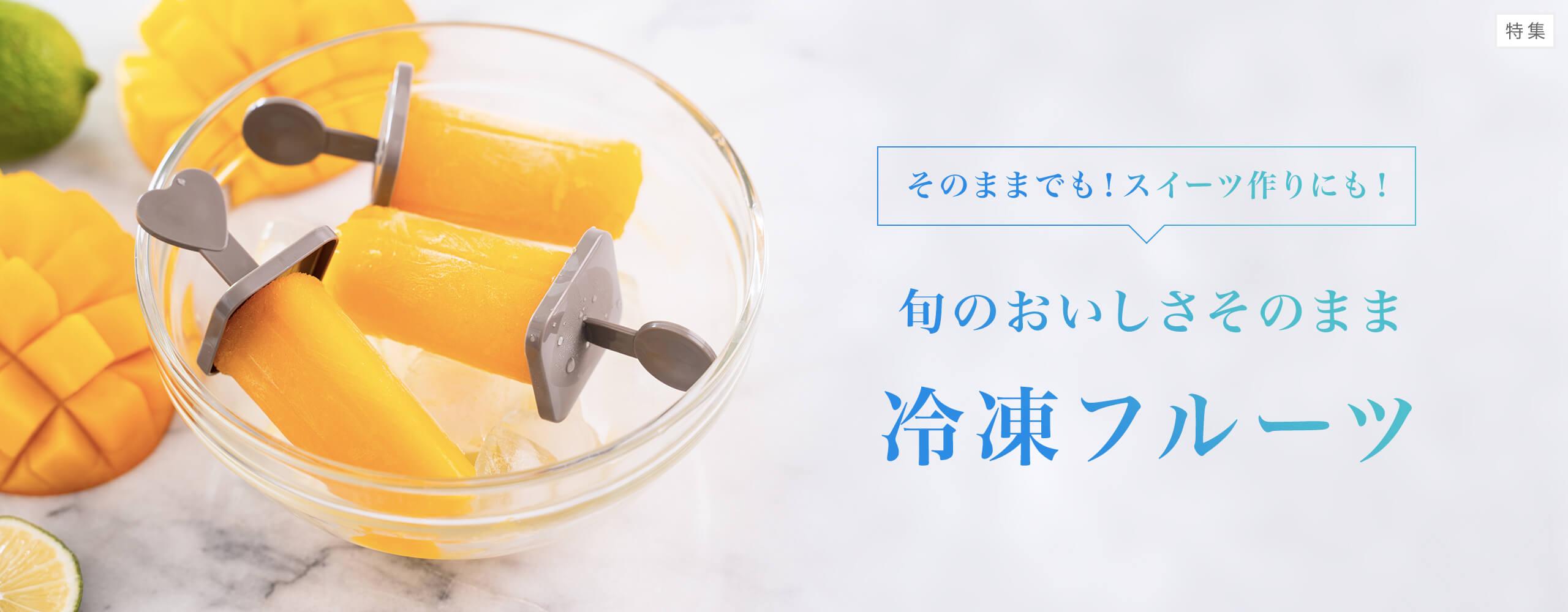旬のおいしさそのまま\冷凍フルーツ/