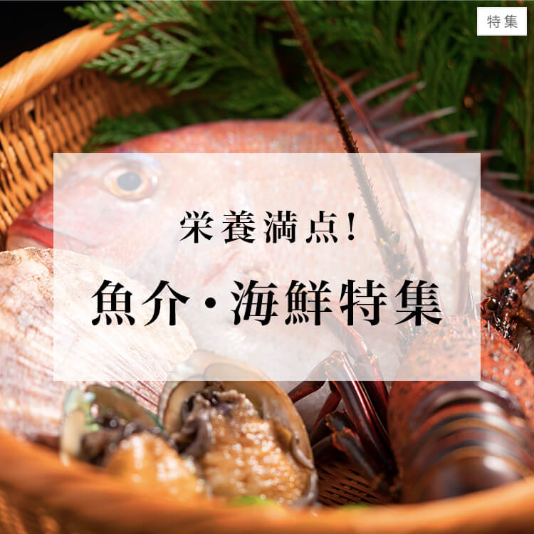 栄養満点!魚介・海鮮特集