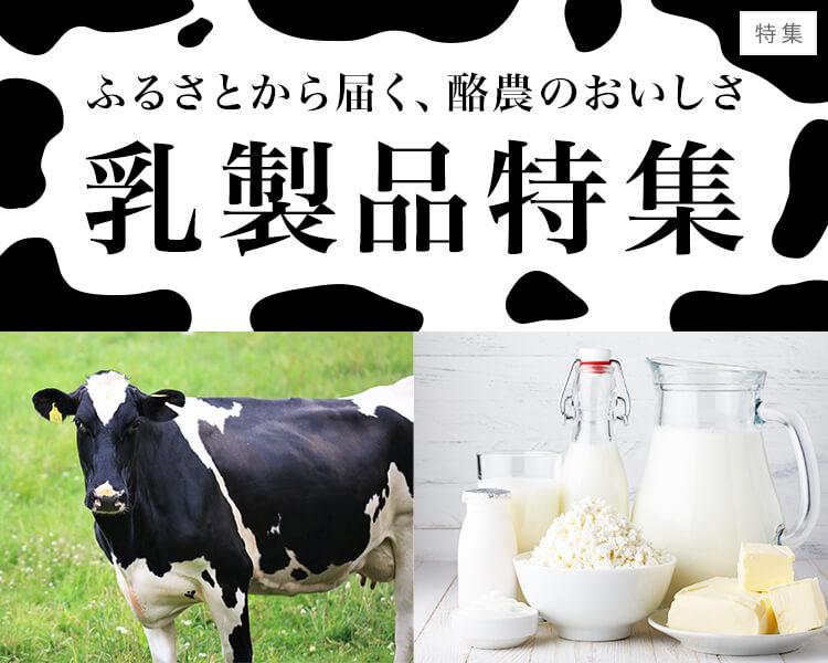 \ふるさとから届く、酪農のおいしさ/ 乳製品特集
