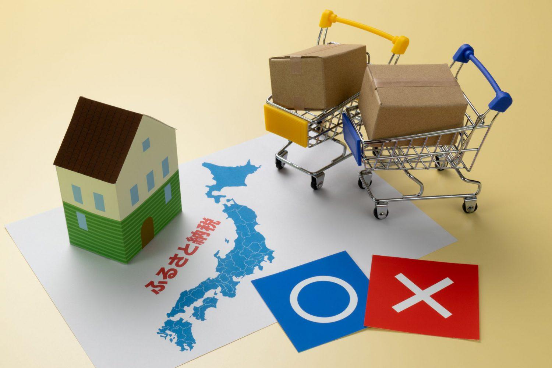 ふるさと納税の知っておくべき5つのデメリット!損をしないための注意点を解説!